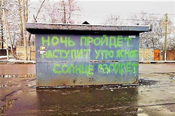 Россияне счастливы