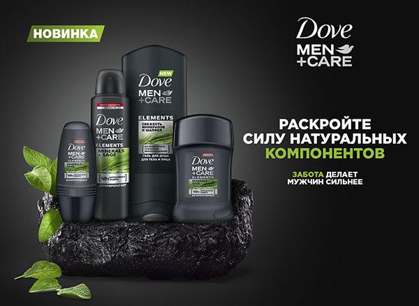 Dove Men+Care представляет новую коллекцию