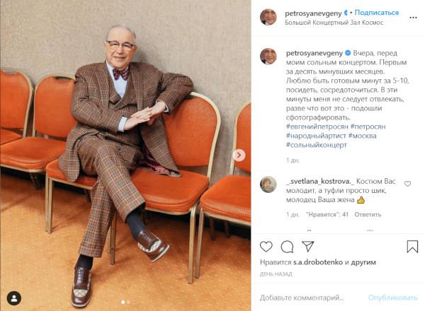 Евгений Петросян впервые за десять месяцев появился на сцене