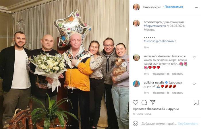 Борис Моисеев опубликовал фото со дня рождения