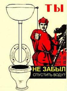 за собой картинка туалете смывайте в