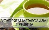 Как ускорить метаболизм: три рецепта