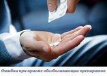 Частые ошибки при приеме обезболивающих препаратов